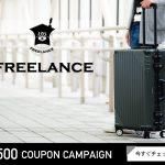 FREELANCE_640