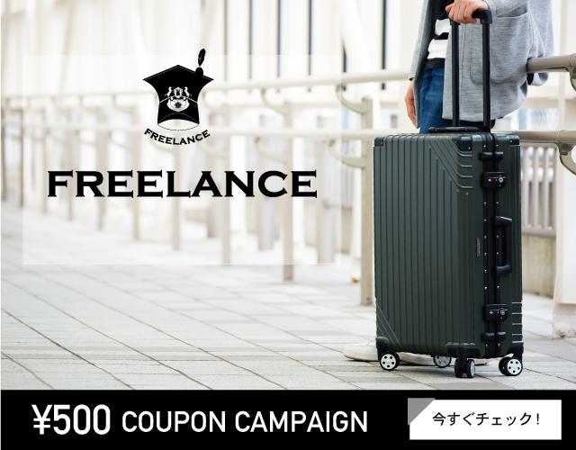 フリーランス (FREELACE) のおすすめスーツケースが期間限定でクーポン対象に ! !