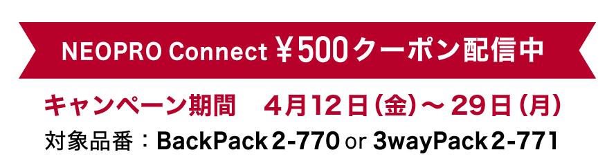 Neopro_LP_500cp