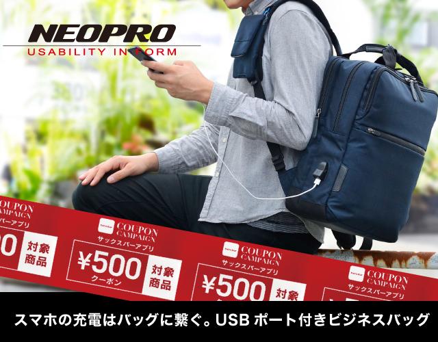 スマホの充電はバッグに繋ぐ。USBポート付きビジネスバッグ