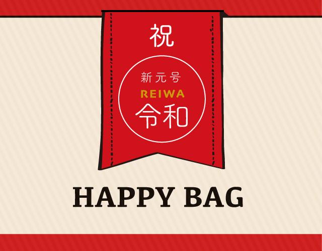 令和記念 HAPPY BAG をご用意しております!