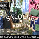 SACOCHE_LP_w640