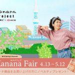 kanana_fair2019_LP_W640
