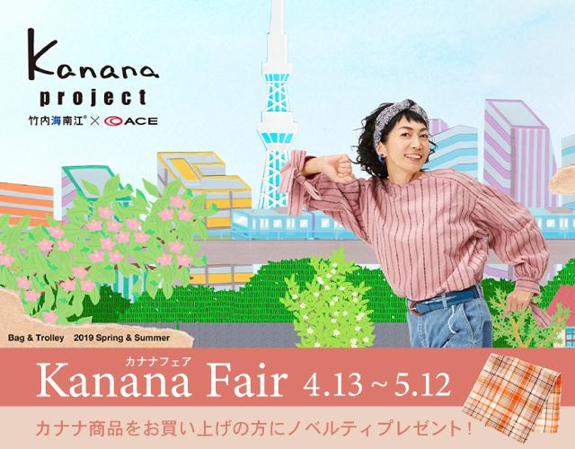 カナナ (Kanana) プロジェクト フェア開催します!