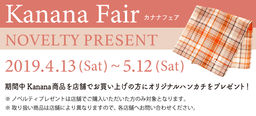 kanana_fair2019_LP_title858