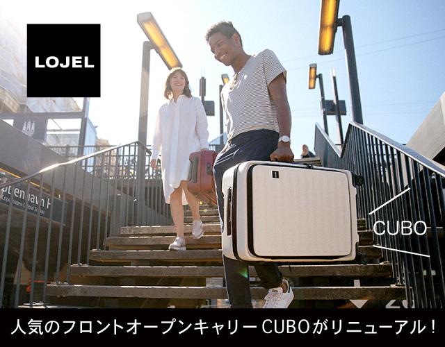 ロジェール (LOJEL) のフロントオープン スーツケース!人気のキューボ (CUBO) シリーズがリニューアル!