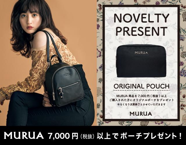 MURUA Novelty Campaign 5月22日(Wed)スタート!
