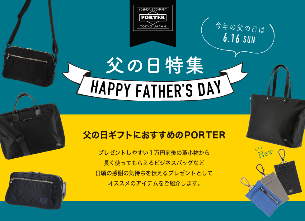 PORTER 父の日特集