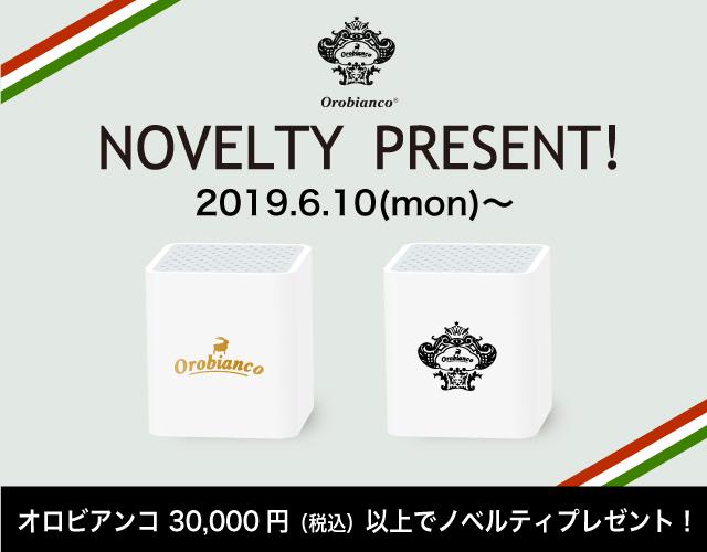 オロビアンコ (Orobianco) ノベルティ キャンペーン START!