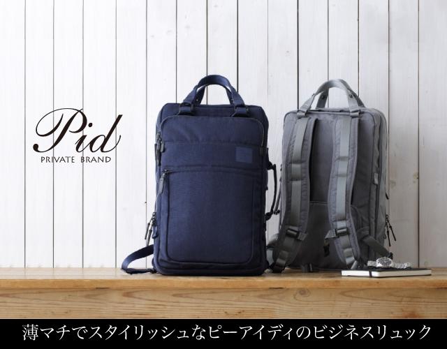 ピーアイディ (PID) より人気のビジネスバッグ、グレーデシリーズをご紹介!
