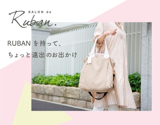 ルヴァン (Ruban) の 2way ショルダーバッグをご紹介♪