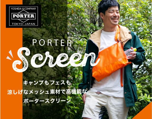 ポーター (PORTER) スクリーン が夏に大活躍!