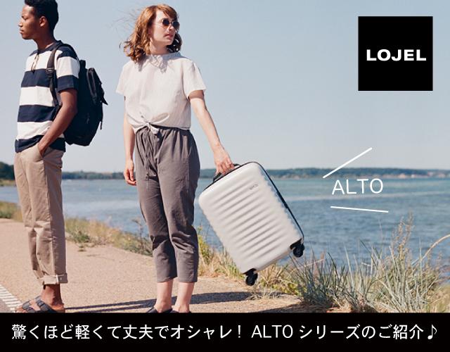 ロジェール (LOJEL) アルト スーツケースのご紹介♪