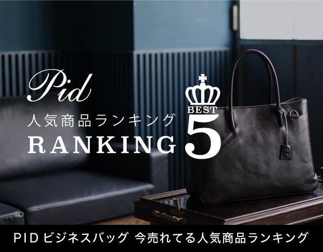 ピーアイディ (PID) ビジネスバッグ 人気商品ランキング! ※サックスバー調べ