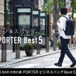 PORTER_ranking_w640