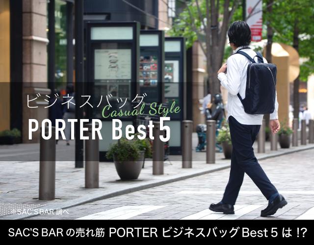 ポーター (PORTER) ビジネスバッグ ランキング Best5!※サックスバー調べ