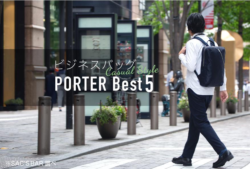 ポーター ビジネスバッグ カジュアルスタイル ランキングベスト5