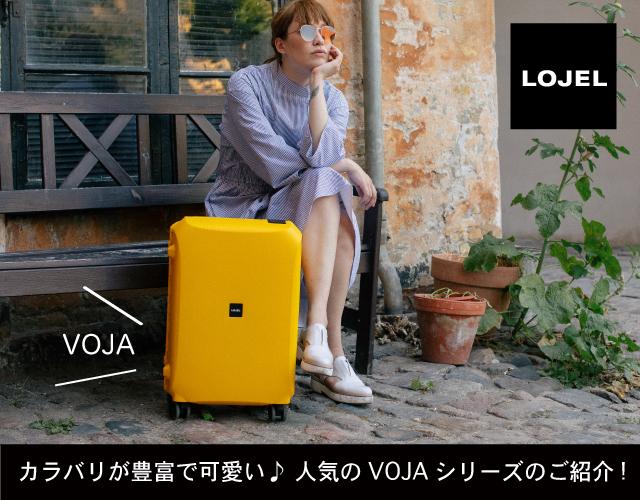 ロジェール (LOJEL) ボジャ スーツケースのご紹介♪