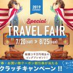 travelfair_w640