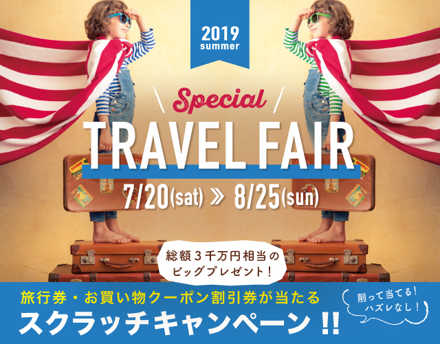 2019 Special Summer TRAVEL FAIR
