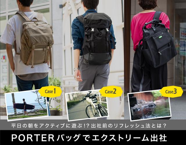 ポーター (PORTER) バッグ (BAG) でエクストリーム出社!
