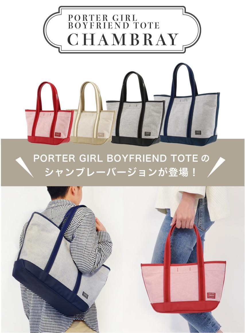 PORTER GIRL BOYFRIEND TOTEのシャンブレーバージョンが登場!