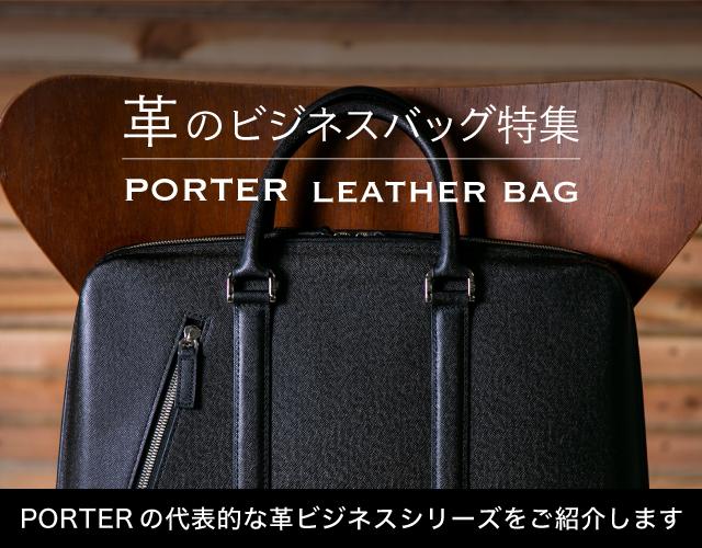 ポーター(PORTER)革のビジネスバッグ特集
