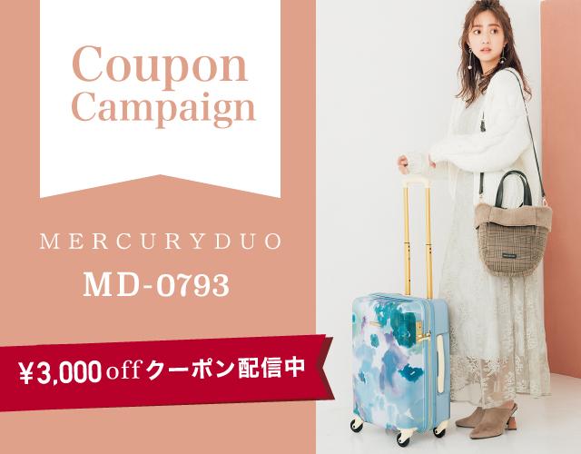 マーキュリーのキャリー ¥3,000 off クーポン配信中です!