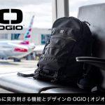 OGIO_w640