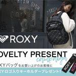 ROXY-novelty_w640