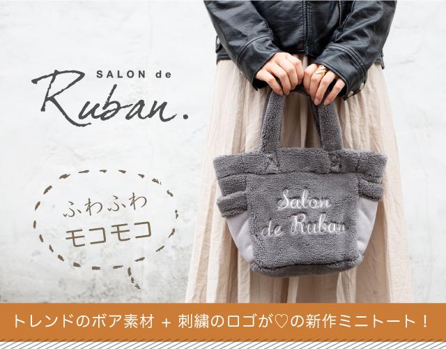 サロン ド ルヴァン(SALON de Ruban)から 大人気 ミニトートのボアバージョンが発売中です♪