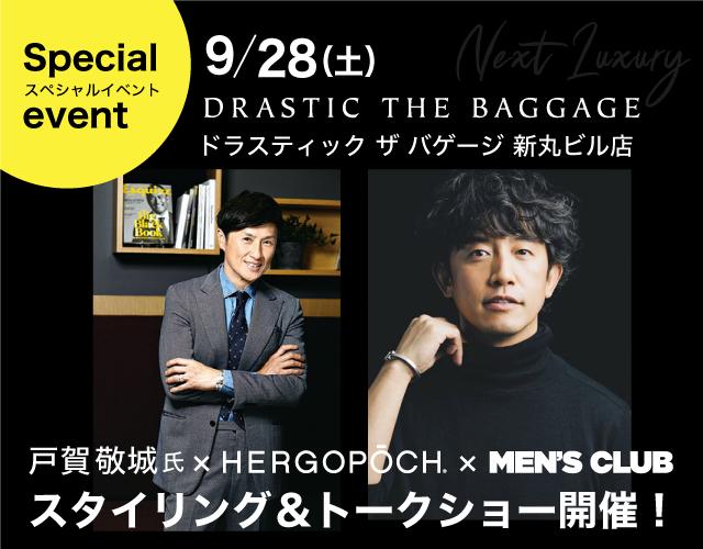 戸賀敬城 × HERGOPOCH × MEN'S CLUB スタイリング&トークショー開催!