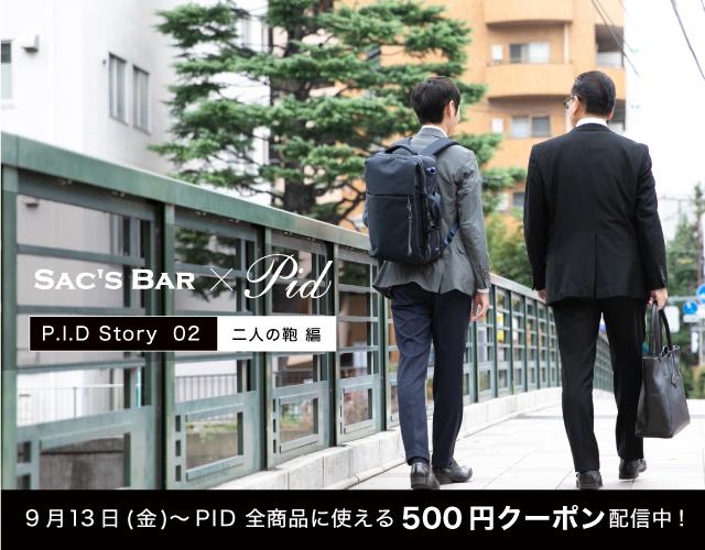 PIDブランド全シリーズ対象500円クーポンキャンペーン開催!!