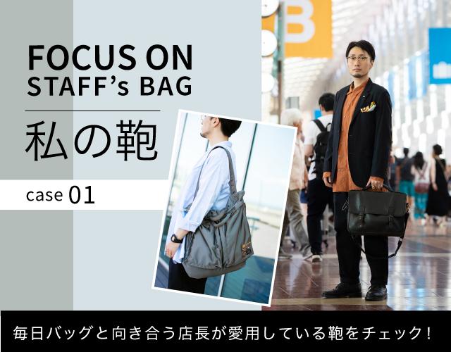 店長の愛用する鞄を紹介する「私の鞄」シリーズ -case01-
