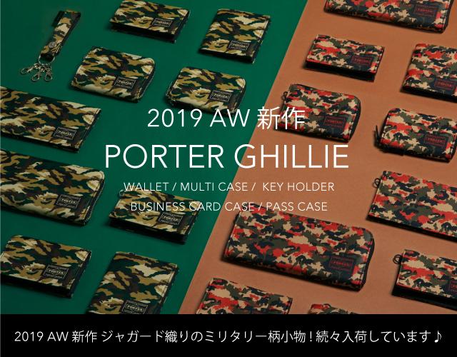 ポーター (PORTER) 2019 AW 新作 ポーターギリー (GHILLIE)  続々入荷中!