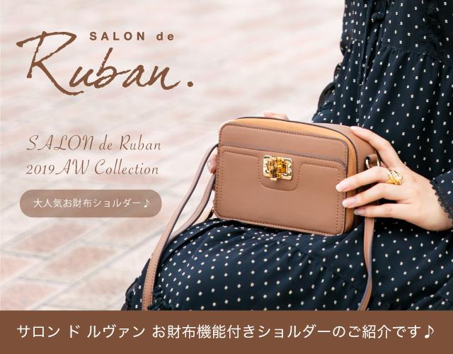 サロン ド ルヴァン (SALON de Ruban) のお財布機能付きショルダー♪