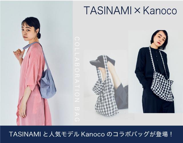 人気モデル Kanoco とTASINAMIのコラボバッグが登場!
