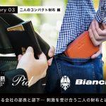 コンパクト財布編_push