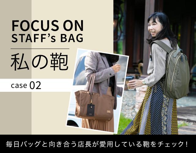 店長の愛用する鞄を紹介する「私の鞄」シリーズ -case02-
