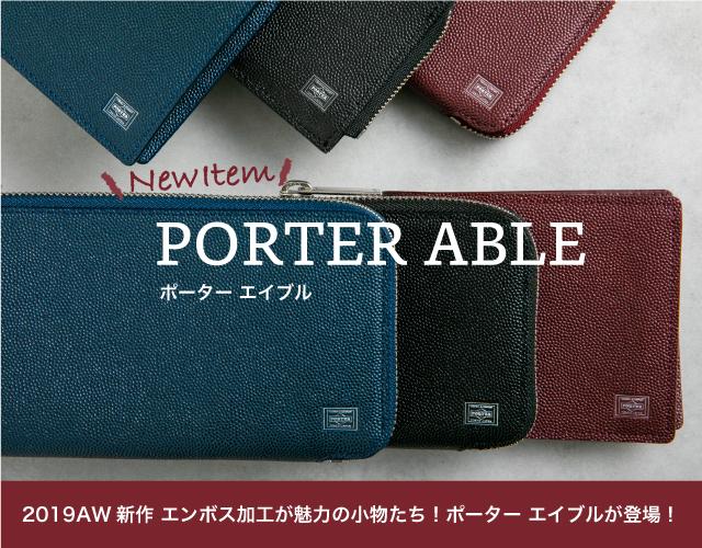 ポーター (PORTER) 2019 AW 新作 エイブル (ABLE) のご紹介