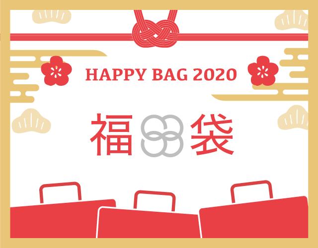 HAPPY BAG 2020 各種ブランド福袋のご紹介♪