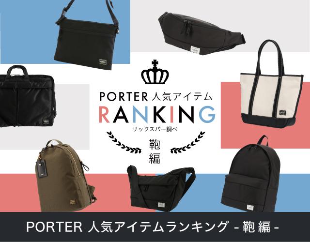 ポーター (PORTER) 人気アイテムランキング -鞄 編-