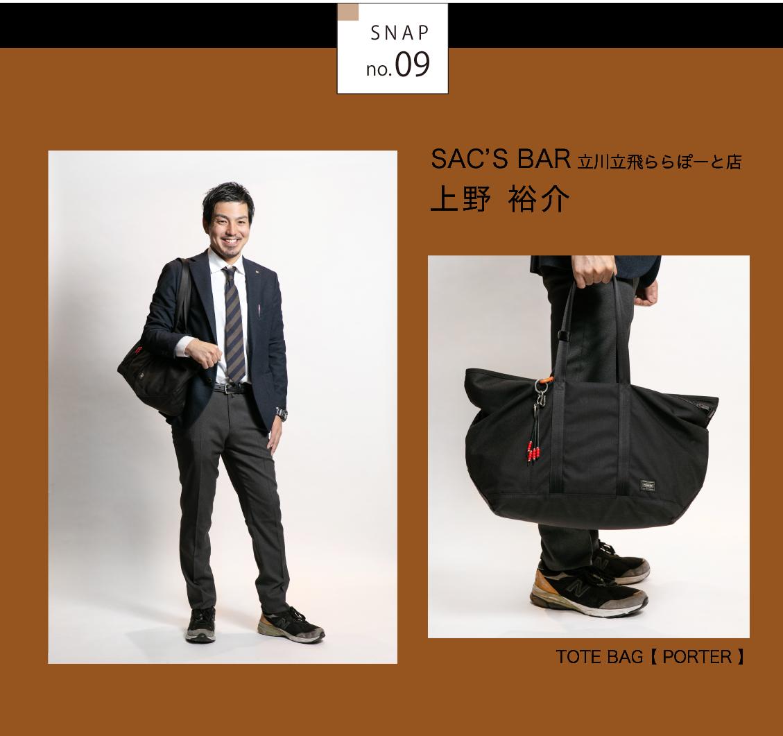 sac's bar staff snap Men's 09