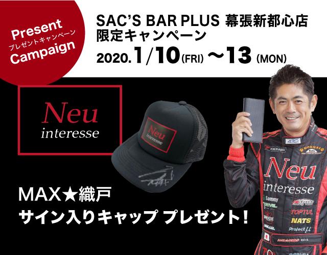 MAX★織戸サイン入りキャッププレゼントキャンペーン!