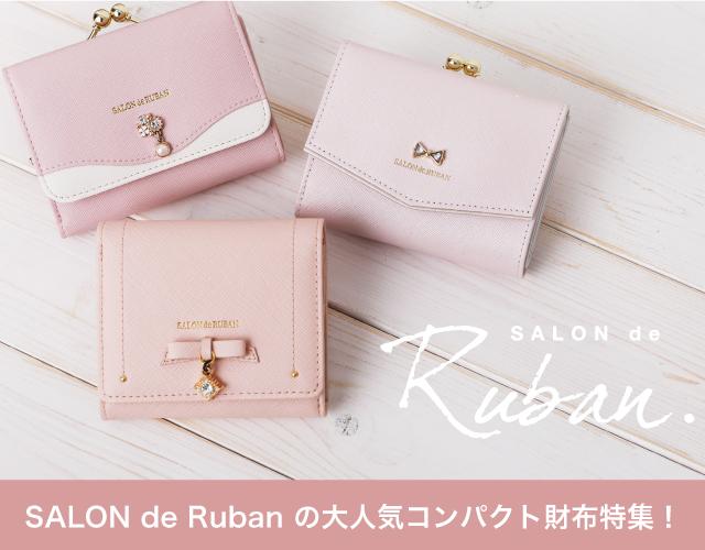 SALON de Ruban の大人気コンパクト財布特集