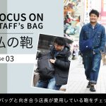 私の鞄03_w640