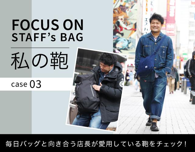 店長の愛用する鞄を紹介する「私の鞄」シリーズ -case03-