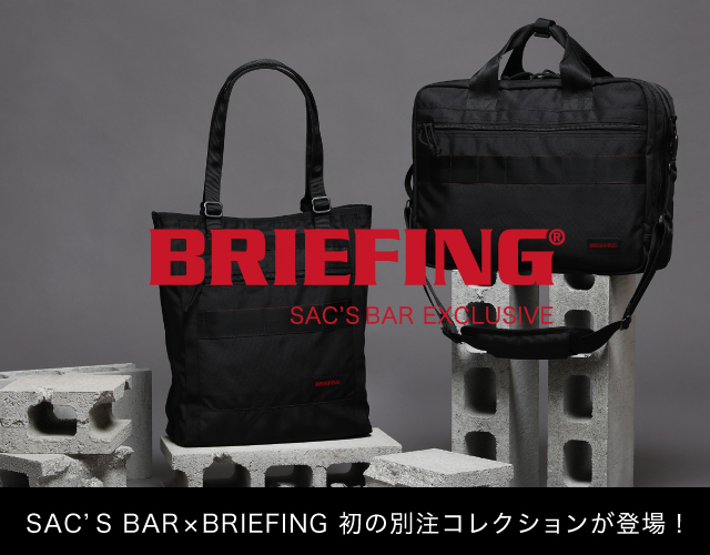 ブリーフィング × サックスバー 初の別注コレクションが登場!