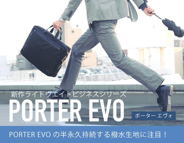 ポーター エヴォ PORTER EVO 新作ライトウエイトビジネスシリーズ