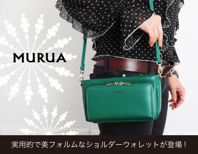 MURUAから女性に使いやすいお財布ショルダーが登場♪